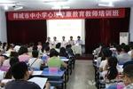 韩城举办中小学心理健康教育教师培训