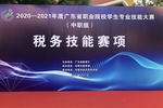 厦门科云:2020-2021年度广东省职业院校学生专业技能大赛(中职组)税务技能赛项成功举办!