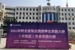 厦门科云:2021河北省职业院校学生技能大赛(中职组)税务技能赛项成功举办!