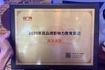 高途课堂荣获央广网2020年度品牌影响力教育集团