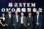 昂立STEM OMO战略发布会:线上线下两翼齐飞,自由切换