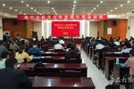 安徽亳州市举办智慧学校管理应用培训班 3000人在线学习