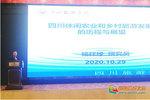 四川旅游学院领导应邀参加第二十届中国农业园区研讨年会并作专题报告