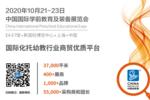 幼教产业复苏在即,CPE中国幼教展助力企业打好翻身仗