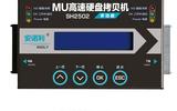 MUcopy 台湾原装硬盘拷贝机一拖一高速脱机对拷一键快速拷贝