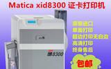 玛迪卡xid8300证卡打印机 校园卡制卡机 专门打印学生胸牌