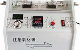 雙通道數控型注射乳化器注射乳化泵emulsif