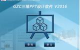 GZC三維PPT設計軟件