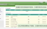 IDSmartERM電子資源管理系統    [遠程訪問,管理電子圖書、電子期刊、網絡資源]