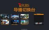 天狐供应iRBS高清导播切换台系统