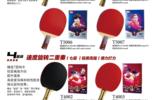 上點體育  乒乓球類  紅雙喜乒乓球拍
