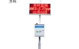 方科VOCS监测仪器厂家FK-VOCS-01/02