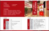 太阳红智慧党建终端宣传屏VP -WR55-A定制型生产厂家