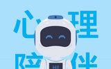 北京五二五AI心理健康机器人WEW-AI心理咨询室建设