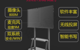 上海雄越智能会议平板XY5508触摸一体机广告屏