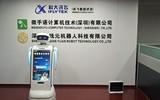 消毒机器人/测温机器人/5G送物机器人/商务机器人/服务机器人