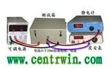 導電和防靜電材料體積電阻率測量裝置 型號:BYL2-EST991