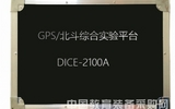 GPS/北斗综合实验平台