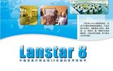 远志Lanstar品牌  远程教学系统  Lanstar8
