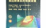 碳酸鹽巖儲層和沉積體系的地震成像