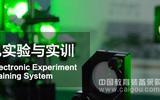 LED光电特性与色度学测量综合实验平台
