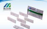 江苏美正提供 水产抗生素类氯霉素快速检卡