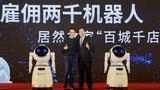 优必选商用机器人|迎宾商用服务|智能接待服务机器人