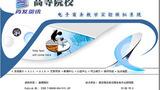 電子商務教學實驗模擬系統