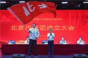 第十四届全国学生运动会北京代表团正式成立