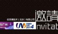 优莱博邀您相约中国(广州)国际分析测试及实验设备展览会