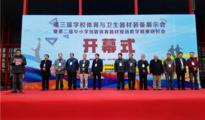 凤凰网:第三届学校体育装备展在郑州开幕