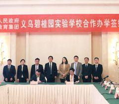 博实乐与义乌市人民政府签署协议 共同建设义乌碧桂园实验学校