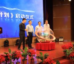 """创新教育联盟成立大会 暨""""树人计划""""启动仪式在京举行"""