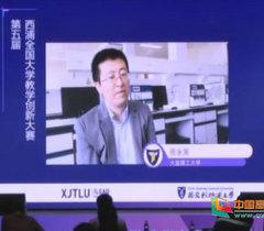 大连理工大学王飞龙教师团队获得第五届西浦全国大学教学创新大赛一等奖