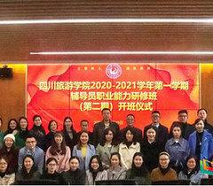 四川旅游学院举行辅导员职业能力研修班 (第二期)