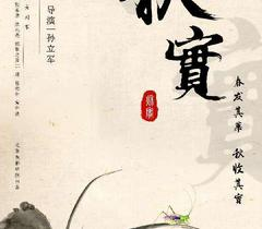 北京电影学院发布全球首部8K水墨动画片《秋实》