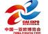 第六屆中國-亞歐博覽會教育裝備展邀請函