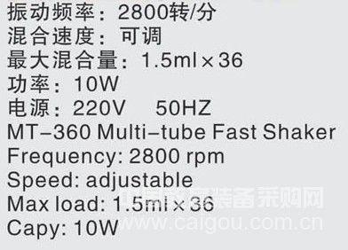 L0032784点动旋涡混合器,连续旋涡混合器厂家