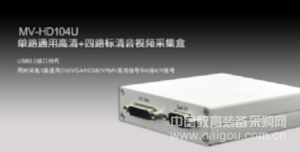 MV-HD104U 單路通用高清&四路標清采集盒