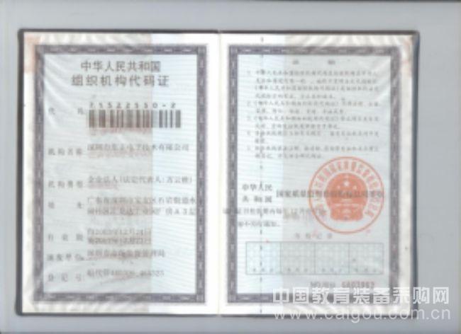 深圳AGD安卓教育投影仪