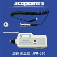 防爆型測振儀APM-320
