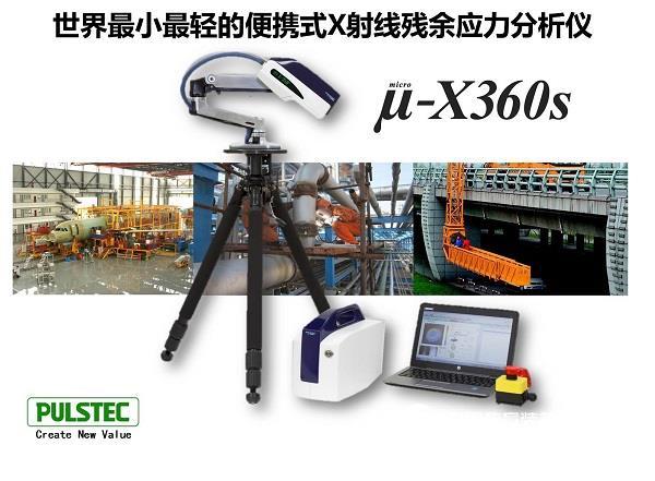 便攜式X射線殘余應力分析儀μ-X360s