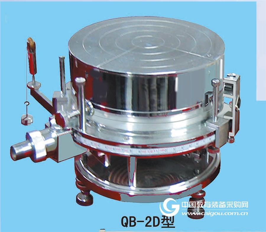 QB-2D型气垫摆转动惯量综合测量仪(专利产品)