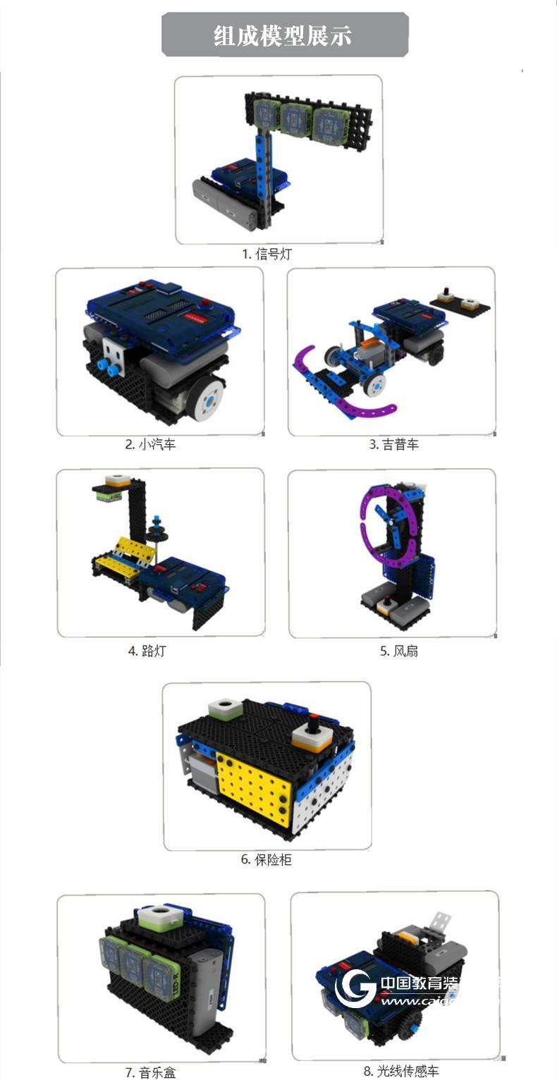 韓端教育機器人MRT-Duino圖形化編程教具