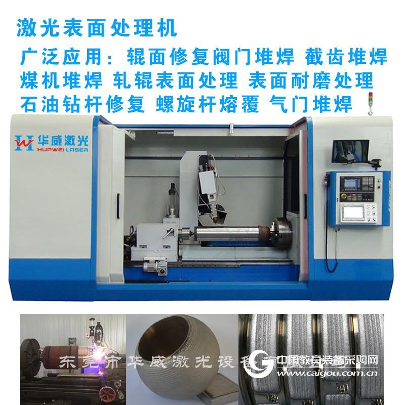 華威HWL-AW1000XF激光表面處理機 激光熔覆 激光修復 適合科學研究 高等院校實訓