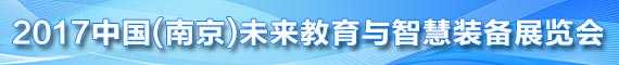 2017中國(南京)未來教育與智慧裝備展覽會