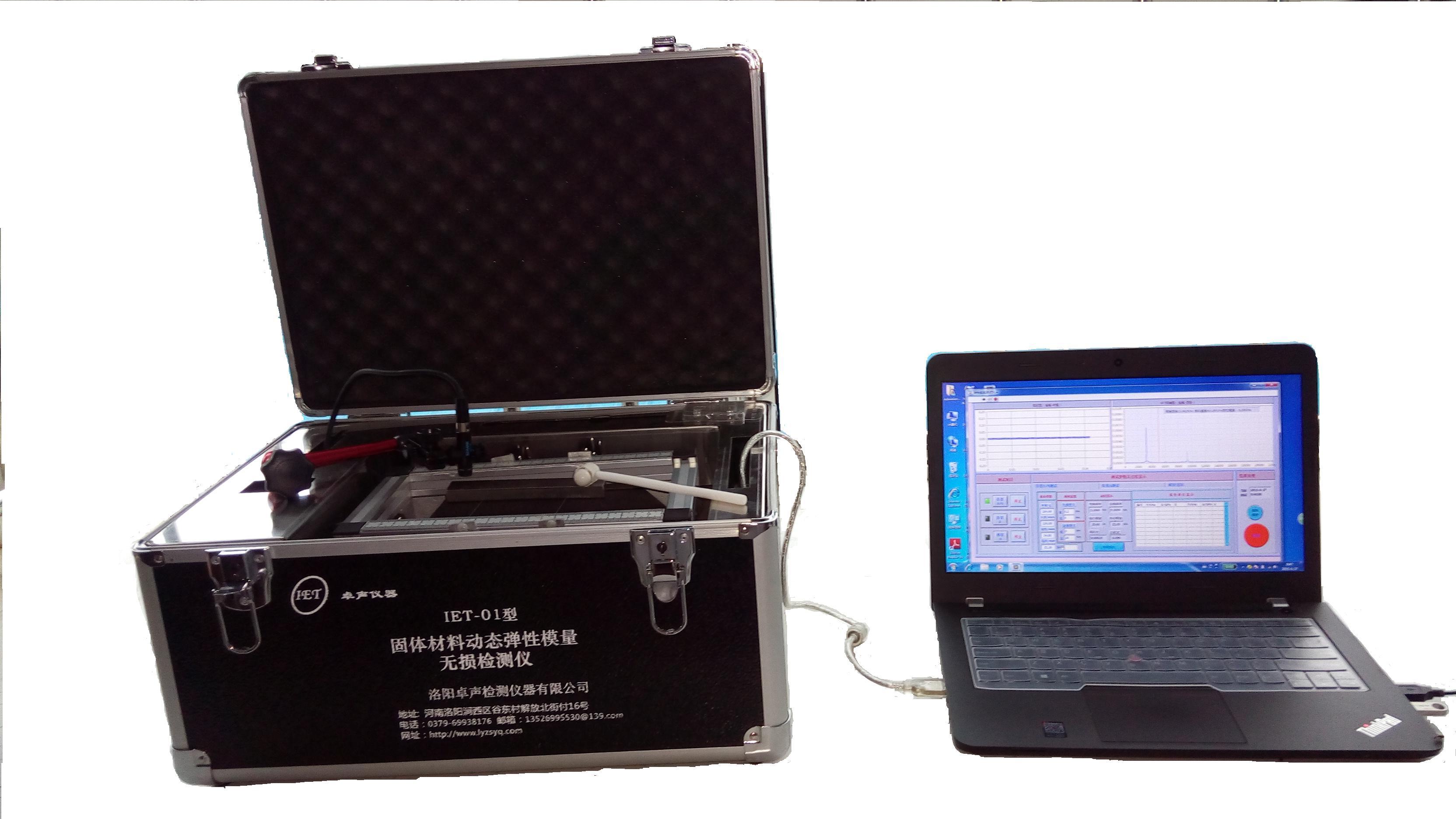 動態彈性模量測試儀