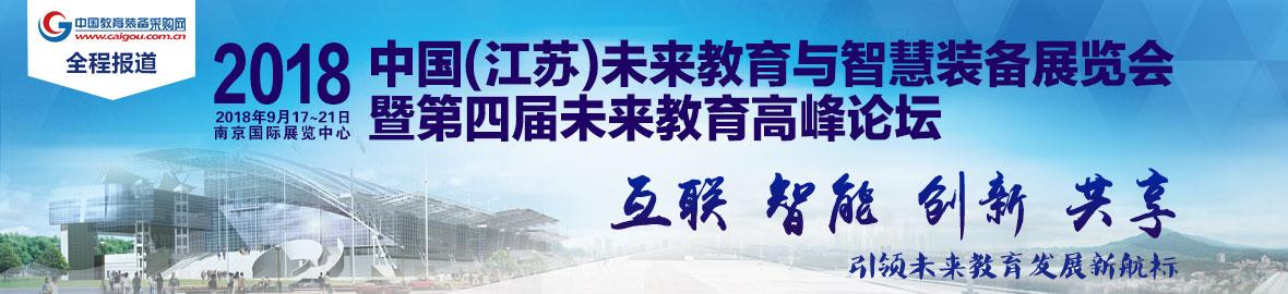 2018中國(江蘇)未來教育與智慧裝備展覽會 暨第四屆未來教育高峰論壇