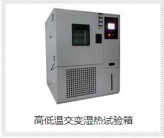 西安環科高低溫交變濕熱試驗箱