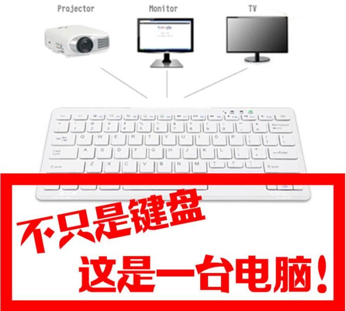 鍵盤電腦主機一體機